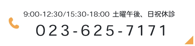 023-625-7171